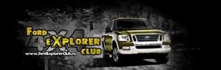 Клуб Ford Explorer