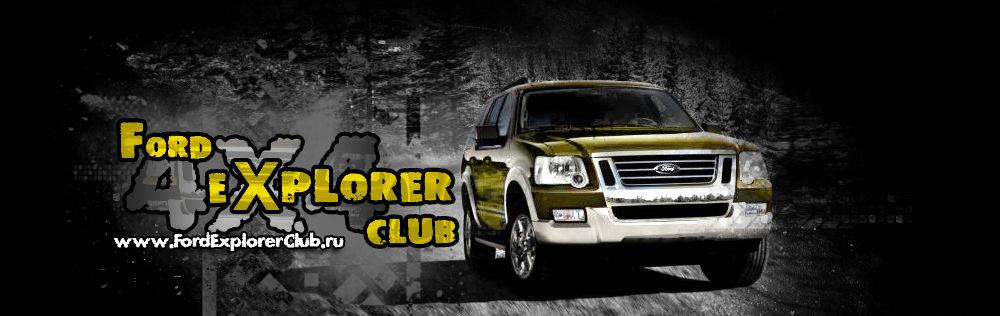 Ford Explorer Клуб